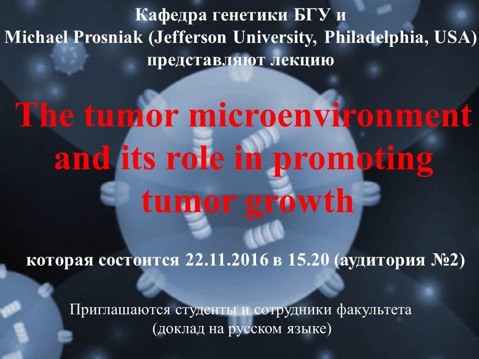 Кафедра генетики БГУ и Michael Prosniak (Jefferson University, Philadelphia, USA) представляют лекцию The tumor microenvironment and its role in promoting tumor growth
